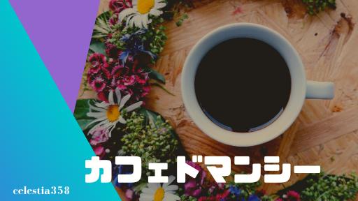 「カフェドマンシー」とは?誰でも簡単なコーヒー占いのやり方を解説