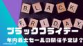 「ブラックフライデー」とは?小売店が繁盛する日の由来や日本での開催予定日も紹介