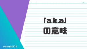 「a.k.a」とは?ヒップホップで使われるスラングの意味と使い方を紹介