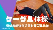 「ケーゲル体操」とは?男女ともにオススメの骨盤底筋体操の効果とやり方を紹介