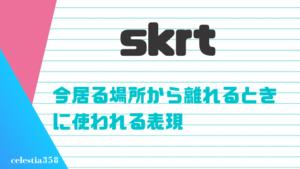 「skrt」の意味とは?Hip Hopでよく聞く言葉の語源や使い方を紹介