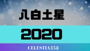 【2020年】八白土星の年運・月運を解説します