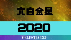 六 白金 星 2020