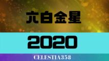 【2020年】六白金星の年運・月運を解説します
