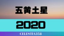 【2020年】五黄土星の年運・月運を解説します