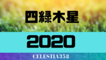【2020年】四緑木星の年運・月運を解説します
