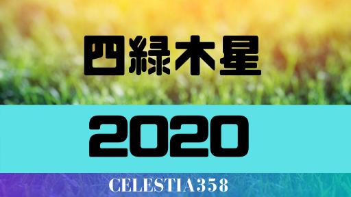 四緑 木星 2020 6 月