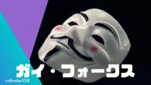 「ガイ・フォークス」とは?アノニマスや香港デモで使われるマスクの由来を解説