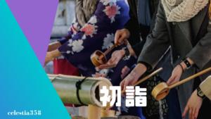 「初詣」とは?意味と起源・歴史・由来やルール・風習を紹介!