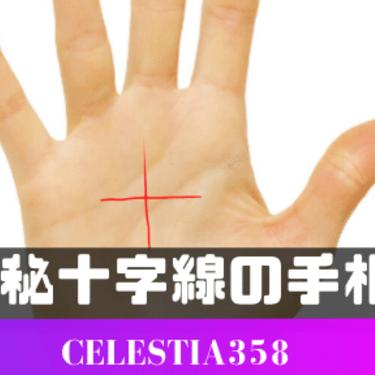 神秘十字線とは?あると珍しい?意味や手相占いについて紹介!