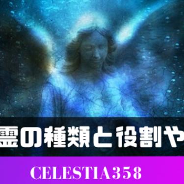守護霊の意味とは?役割や影響、守護霊の種類について解説します!