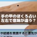手の甲のほくろの意味は?右手左手で意味が違う手のほくろ占いについて解説