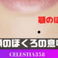 顎のほくろの意味とは?ほくろの位置で運勢がわかるほくろ占い12選を紹介