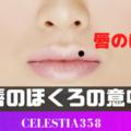 唇のほくろの意味とは?唇にできたほくろで運勢がわかるほくろ占い15選!