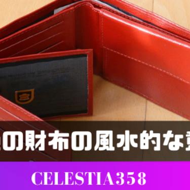 赤色の財布の風水的な意味とは?効果や赤い財布と相性がいい色について紹介