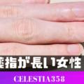 薬指が長い女性の性格や特徴は?人差し指より薬指の方が長いとモテる?