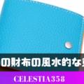 青色の財布の風水的な意味とは?効果や青い財布と相性がいい色について紹介