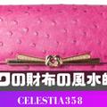 ピンク色の財布の風水的な意味とは?効果やピンクの財布と相性がいい色は?