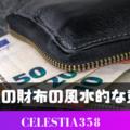 黒色の財布の風水的な意味とは?効果や黒色の財布と相性がいい色について紹介