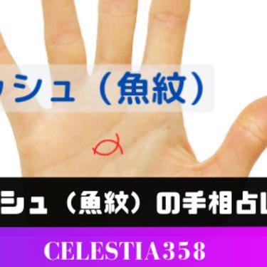 フィッシュ(魚紋)とは?幸運の手相?意味や位置でわかる手相占い18選!