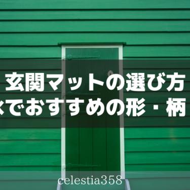 玄関マットの風水的意味とは?おすすめの色や形、素材、方角について解説!
