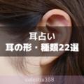 耳の形や種類で性格や運勢がわかる?人相学における耳占い22選を紹介!