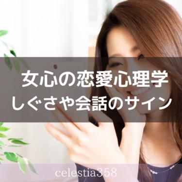 女心の恋愛心理学における意味とは?しぐさや会話でわかるサインを紹介!