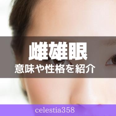 雌雄眼とは?スピリチュアルな意味や雌雄眼の男性と女性の性格について紹介