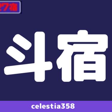 【2020年】斗宿の運勢は?|宿曜27宿|斗宿の性格と相性を解説
