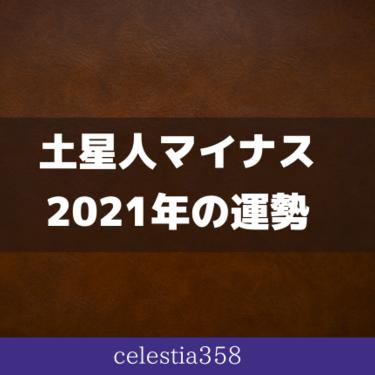 【2021年】土星人マイナス(-)の運勢は?六星占術で年運を解説
