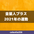 【2021年】金星人プラス(+)の運勢は?六星占術で年運を解説