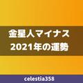 【2021年】金星人マイナス(-)の運勢は?六星占術で年運を解説