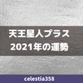【2021年】天王星人プラス(+)の運勢は?六星占術で年運を解説