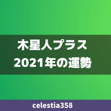 【2021年】木星人プラス(+)の運勢は?六星占術で年運を解説