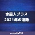 【2021年】水星人プラス(+)の運勢は?六星占術で年運を解説