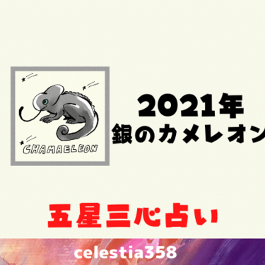 月 2020 1 カメレオン 銀 の 【2021年6月の運勢】ゲッターズ飯田の五星三心占い