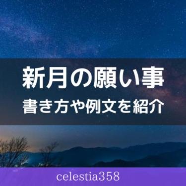 新月の願い事の方法とは?願い事の書き方や例文について12星座別に紹介!