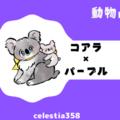 【動物占い】コアラ(パープル)の性格や相性について解説します!
