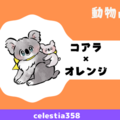 【動物占い】コアラ(オレンジ)の性格や相性について解説します!