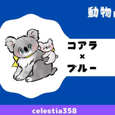 【動物占い】コアラ(ブルー)の性格や相性について解説します!