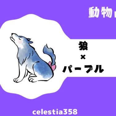 【動物占い】狼(パープル)の性格や相性について解説します!