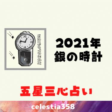 【2021年五星三心占い】銀の時計座の年運・月運を解説します