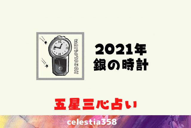 運 9 の 日 銀 時計 月 2020