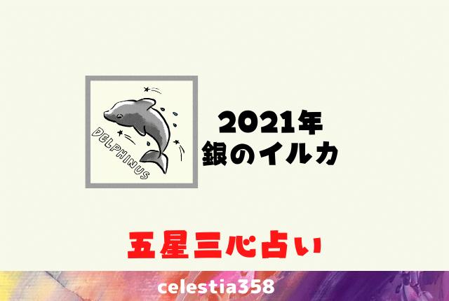 2021 金 の イルカ