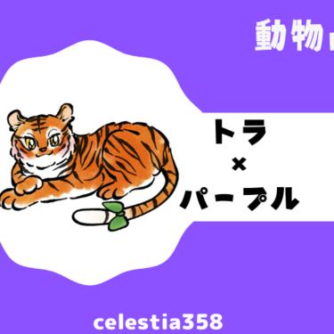 【動物占い】トラ(パープル)の性格や相性について解説します!