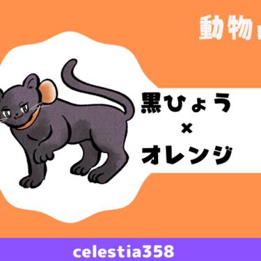 【動物占い】黒ひょう(オレンジ)の性格や相性について解説します!