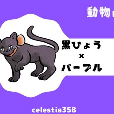 【動物占い】黒ひょう(パープル)の性格や相性について解説します!