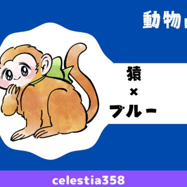 【動物占い】猿(ブルー)の性格や相性について解説します!