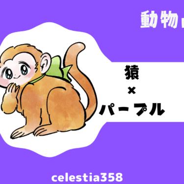 【動物占い】猿(パープル)の性格や相性について解説します!