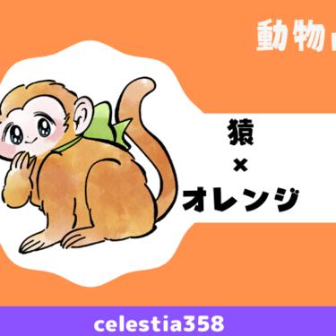 【動物占い】猿(オレンジ)の性格や相性について解説します!